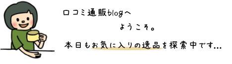 口コミ通販blog